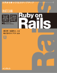 改訂3版 基礎Ruby on Rails